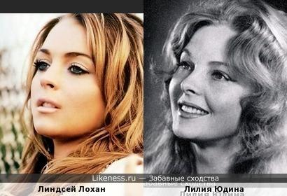 Линдсей Лохан и Лилия Юдина