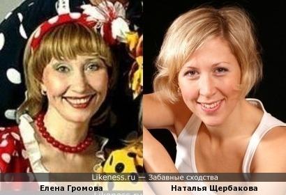Елена Громова и Наталья Щербакова