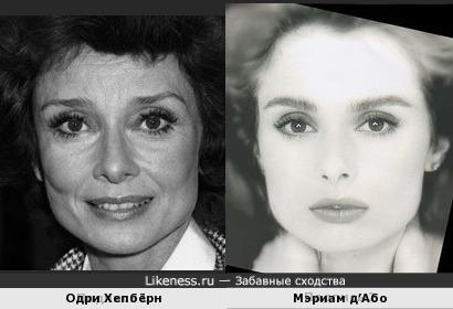 Одри Хепбёрн и Мэриам д'Або