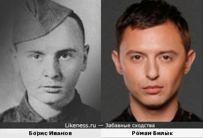 Борис Иванов и Роман Билык