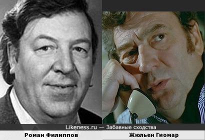Роман Филиппов и Жюльен Гиомар
