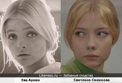 Ева Аулин и Светлана Смехнова