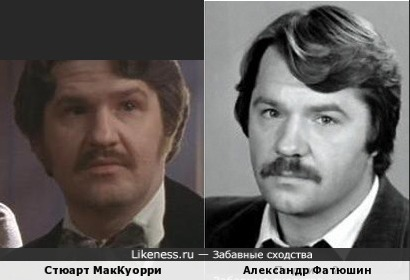 Стюарт МакКуорри и Александр Фатюшин