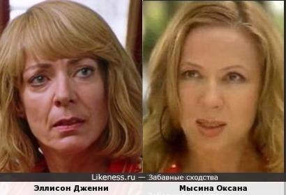 Эллисон Дженни и Мысина Оксана