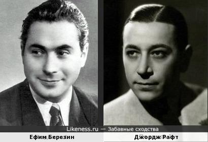 Ефим Березин и Джордж Рафт