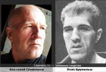 Анатолий Сливников и Янис Круминьш