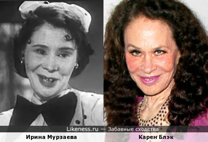 Ирина Мурзаева и Карен Блэк