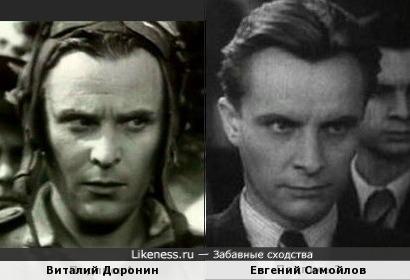 Виталий Доронин и Евгений Самойлов