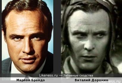 Марлон Брандо и Виталий Доронин