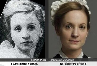 Валентина Ковель и Джоанн Фроггатт