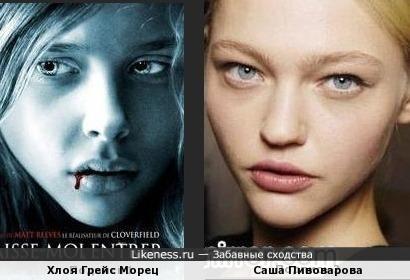 Хлоя Грейс Морец и Саша Пивоварова