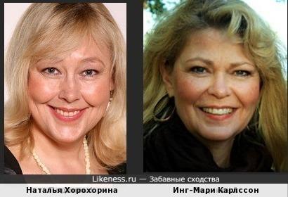 Наталья Хорохорина и Инг-Мари Карлссон
