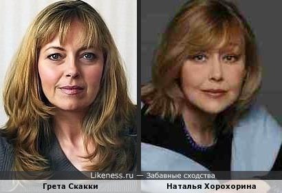 Грета Скакки и Наталья Хорохорина
