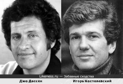 Джо Дассен и Игорь Костолевский