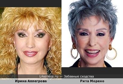 Ирина Аллегрова и Рита Морено
