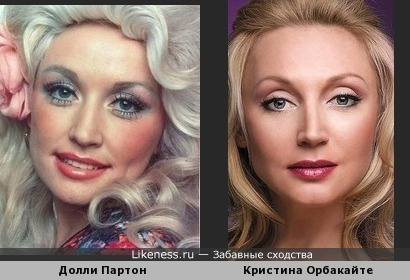Долли Партон и Кристина Орбакайте