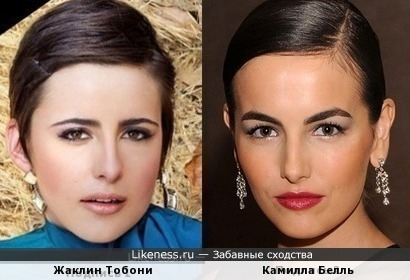 Жаклин Тобони и Камилла Белль