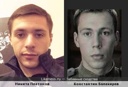 Никита Платонов и Константин Балакирев