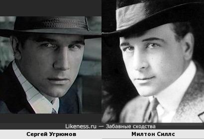 Сергей Угрюмов и Милтон Силлс