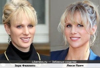 Зара Филлипс и Люси Панч