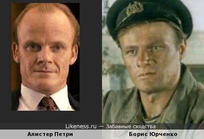 Алистер Петри и Борис Юрченко