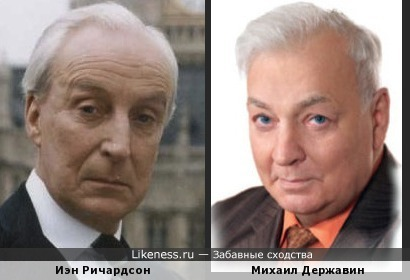 Иэн Ричардсон и Михаил Державин