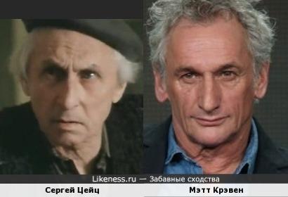 Сергей Цейц и Мэтт Крэвен