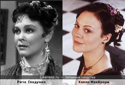 Рита Гладунко и Хелен МакКрори