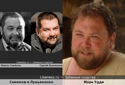 Семенов и Лукьяненко & Марк Эдди