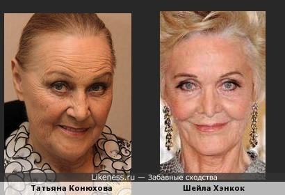Татьяна Конюхова и Шейла Хэнкок