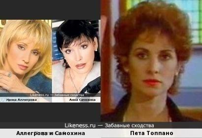 Аллегрова и Самохина & Пета Топпано