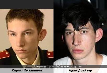 Кирилл Емельянов и Адам Драйвер