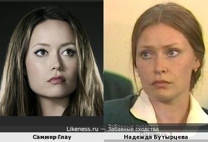 Саммер Глау и Надежда Бутырцева