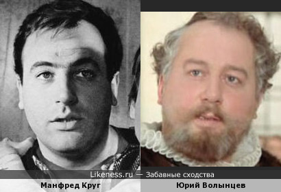 Манфред Круг и Юрий Волынцев