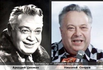 Аркадий Цинман и Николай Озеров