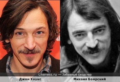 Джон Хоукс и Михаил Боярский