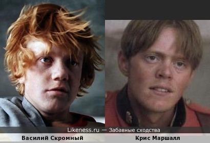 Василий Скромный и Крис Маршалл