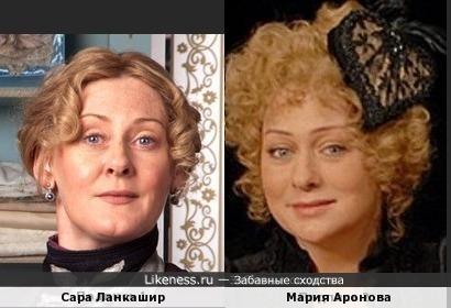 Сара Ланкашир и Мария Аронова