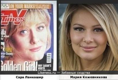 Сара Ланкашир и Мария Кожевникова