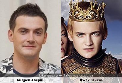 Андрей Аверин и Джек Глисон
