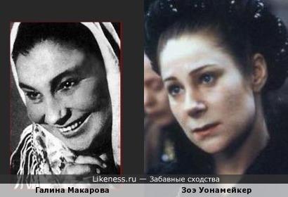 Галина Макарова и Зоэ Уонамейкер