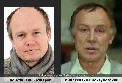 Константин Котляров и Иннокентий Смоктуновский