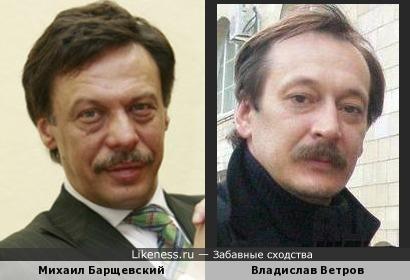 Михаил Барщевский и Владислав Ветров