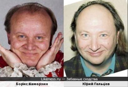 Борис Каморзин и Юрий Гальцев