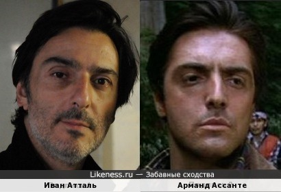 Иван Атталь и Арманд Ассанте