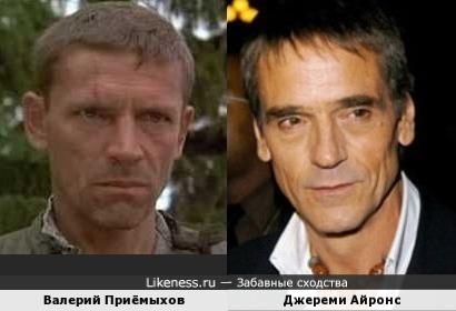 Валерий Приёмыхов и Джереми Айронс