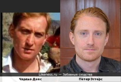 Чарльз Дэнс и Петер Эггерс