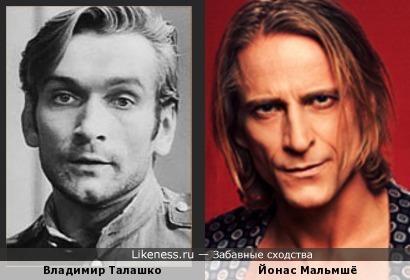 Владимир Талашко и Йонас Мальмшё