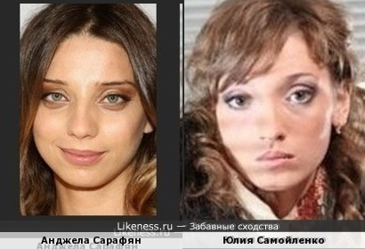 Анджела Сарафян и Юлия Самойленко
