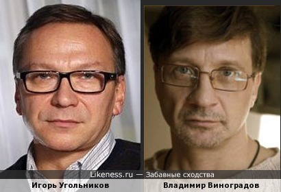 Игорь Угольников и Владимир Виноградов
